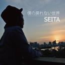 僕の戻れない世界/SEITA