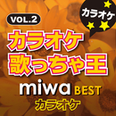 カラオケ歌っちゃ王 miwa BEST カラオケ Vol.2/カラオケ歌っちゃ王