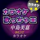 カラオケ歌っちゃ王 中島 美嘉 BEST カラオケ/カラオケ歌っちゃ王