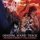 オリジナル・サウンドトラック 英雄伝説IV「朱紅い雫」/Falcom Sound Team jdk