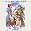 オリジナル・サウンドトラック 「新・白き魔女」~後編~/Falcom Sound Team jdk