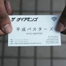 平成バスターズ/ザ・ダイアモンズ