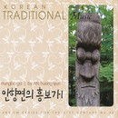KBS FM企画 韓国の伝統音楽シリーズ 38 (アン・ヒャンヨンのフンボ歌 1)/アン・ヒャンヨン