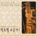 KBS FM企画 韓国の伝統音楽シリーズ 43 (パク・チョウォル 1)/パク・チョウォル