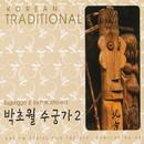 KBS FM企画 韓国の伝統音楽シリーズ 44 (パク・チョウォル 2)/パク・チョウォル