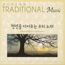 KBS FM企画 韓国の伝統音楽シリーズ 48 (千年を繋ぐ我が歌)/KBS国楽管弦楽団