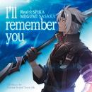 [ハイレゾ]I'll remember you -リアル☆SPiKA/佐坂めぐみ-/Falcom Sound Team jdk