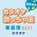 カラオケ歌っちゃ王 秦基博 BEST カラオケ/カラオケ歌っちゃ王