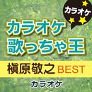 カラオケ歌っちゃ王 槇原敬之 BEST カラオケ/カラオケ歌っちゃ王