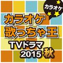 TVドラマ 2015秋 カラオケ/カラオケ歌っちゃ王