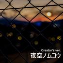 夜空ノムコウ Creator's ver./点音源
