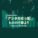 アシタカせっ記 もののけ姫より Creator's ver./点音源