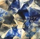 冬空シアン A-TYPE DVD/i.Rias