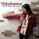 Yokohamaで・・・/ビューティフル・ロマン With AnnA