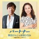 パートナー/栗田 けんじ&前田 ひろみ