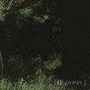 「蘇-よみがえり-」(初回限定盤)/Avel Cain