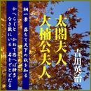 【朗読】吉川英治「太閤夫人/大楠公夫人」(響林せいじ:高性能合成音声作品)/吉川英治