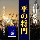 【朗読】吉川英治「平の将門(上)」(響林せいじ:高性能合成音声作品)/吉川英治