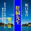 【朗読】坂口安吾「肝臓先生/名随筆5篇」(響林せいじ:高性能合成音声作品)/坂口安吾