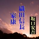 【朗読】坂口安吾「織田信長/家康」(響林せいじ:高性能合成音声作品)/坂口安吾