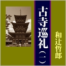 【朗読】和辻哲郎「古寺巡礼(一)」(響林せいじ:高性能合成音声作品)/和辻哲郎