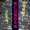 【朗読】室生犀星「性に目覚める頃―室生犀星自伝小説(一)」(響林せいじ:高性能合成音声作品)/室生犀星