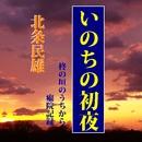 【朗読】北条民雄「いのちの初夜/癩院記録/他」(響林せいじ:高性能合成音声作品)/北条民雄