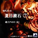 【朗読】wisの夏目漱石⑦「硝子戸の中(全)」/夏目 漱石