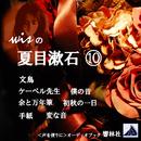 【朗読】wisの夏目漱石⑩「文鳥/僕の昔/初秋の一日/他4編」/夏目 漱石