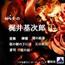 【朗読】wisの梶井基次郎①「檸檬/桜の樹の下には/闇の絵巻/他4編」/梶井基次郎
