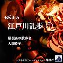 【朗読】wisの江戸川乱歩①「屋根裏の散歩者/人間椅子」/江戸川乱歩