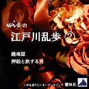 【朗読】wisの江戸川乱歩②「鏡地獄/押絵と旅する男」/江戸川乱歩