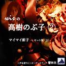 【朗読】wisの高樹のぶ子②「マイマイ新子―セット版(上)」/高樹のぶ子