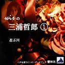 【朗読】wisの三浦哲郎①「忍ぶ川」/三浦哲郎