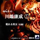 【朗読】wisの川端康成①「眠れる美女」/川端康成