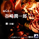 【朗読】wisの谷崎潤一郎①「鍵(全)」/谷崎潤一郎
