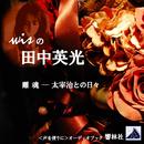 【朗読】wisの田中英光「離魂―太宰治との日々」/田中英光