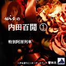 【朗読】wisの内田百けん①「特別阿房列車」/内田百けん