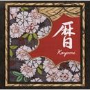 暦 ~日本の12か月のうた アレンジ集~/井上 綾乃