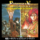 ソーサリアン・スーパーアレンジバージョンIII/Falcom Sound Team jdk