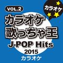 カラオケ歌っちゃ王 J-pop Hits 2015 Vol.2/カラオケ歌っちゃ王