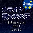 カラオケ歌っちゃ王 宇多田ヒカル BEST カラオケ/カラオケ歌っちゃ王