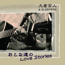 おとな達のLove Stories/大倉百人