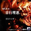 【朗読】wisの吉行理恵「雲とトンガ」/吉行理恵