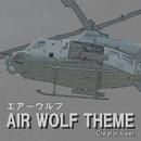エアーウルフ AIR WOLF THEME CREATOR'S VER./点音源