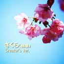 さくら(独唱) creator's ver./点音源