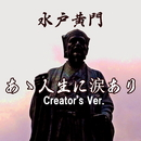 あゝ人生に涙あり 水戸黄門 creator's ver./点音源