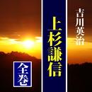 【朗読】吉川英治「上杉謙信(全巻セット)(響林せいじ:高性能合成音声作品)/響林せいじ(高性能合成音声)