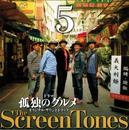 孤独のグルメ Season 5 O.S.T/The Screen Tones