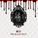 赫音/THE BLACK SWAN